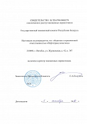 Certificate of inclusion into the register of customs carriers of the Republic of Belarus.